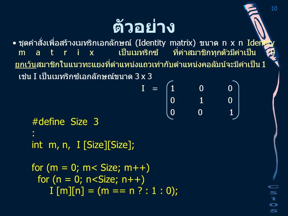 ตัวอย่าง #define Size 3 : int m, n, I [Size][Size];